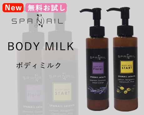SPANAIL BODY MILK
